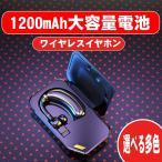 ワイヤレスイヤホン 1200mAh大容量電池 Bluetooth5.0  ブルートゥースイヤホン iPhone Android  片耳  充電ケース付き