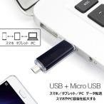 2T超大容量USBメモリ スマホ用 USBメモリー  データ転送 USB Lightning ライトニング Android PC タブレット FlashDrive microUSB  互換 Micro-B変換不要
