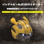 スピーカー Bluetooth  再新型 MARVEL スピーカー ランプ付き 高音質 ステレオ 重低音 スマート ウォークマン ラジオ プレゼント