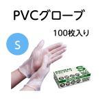 プラスチックグローブ PVCグローブ パウダー無 Sサイズ VGN-S 100枚箱入 使い捨て 手袋 感染予防 左右兼用  AQUSEAR