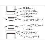 富士インパルス 補修部品セット T-130K 組紐(メーカー品番:39770A)