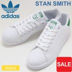 アディダス オリジナルス adidas Originals スタンスミス ウーブン  ランニングホワイト/グリーン  BB1468 STAN SMITH