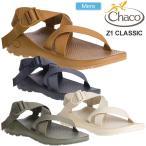 チャコ Chaco サンダル メンズ Z1 クラシック 25-29cm MS Z1 CLASSIC 12366105