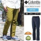 コロンビア Columbia オソクレストパンツ 全2色  PM4713 OSO CREST PANT