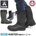 カミック kamik ハンター スノーブーツ 全2色  1600231 HUNTER
