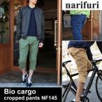 ナリフリ narifuri バイオカーゴ クロップドパンツ 全3色  NF145 BIO CARGO CROPPED PANTS