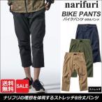 ナリフリ narifuri バイクパンツ 8分丈パンツ 全5色  NF649 BIKE PANTS