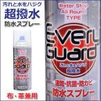 ショッピング防水 UNIX ユニックス Every Guard エブリーガード 布・革兼用 防水スプレー 420ml  OR02-420