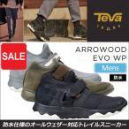テバ スニーカー アローウッド エボ ウォータープルーフ 全3色  1015239 Teva ARROWOOD EVO WP  返品交換不可