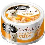 シーザー シンプルレシピ ほぐしささみとかぼちゃ 80g×24缶