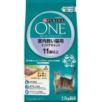 ピュリナワン キャット 室内飼い猫用 インドアキャット 11歳以上 ターキー&チキン 2.2kg(550g×4袋)