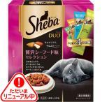 シーバデュオ 贅沢シーフード味セレクション 240g(20g×12袋)