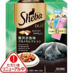 シーバ デュオ 贅沢お魚味グルメセレクション 240g
