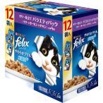 フィリックス やわらかグリル 成猫用 ゼリー仕立て バラエティパック(ツナ・チキン・サーモン) 12袋入