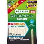 ペットキッス 食後の歯みがきガム エコノミーパックやわらかタイプ 100g