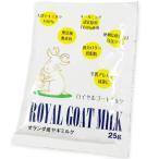 ロイヤルゴートミルク 25g