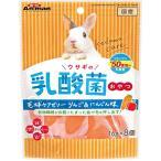 ウサギの乳酸菌おやつ 毛球ケアゼリー りんご&にんじん味 8個