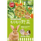 ミニマルフード ごちそうシリーズ もりもり野菜 180g[rabbit-3]