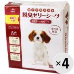 【ケース販売】脱臭ゼリーシーツ ハイグレード レギュラー 100枚×4袋