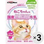 【セット販売】ねこちゃんの国産低脂肪牛乳 200ml×3コ