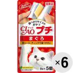 【セット販売】チャオプチ まぐろ (8g×5個)×6コ