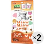 【セット販売】MiawMiawスナッキー ローストチキン味 30g×2コ [ミャウミャウ]