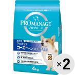 【セット販売】プロマネージ 犬種別シリーズ ウェルシュ・コーギー・ペンブローク専用 成犬用 4kg×2コ