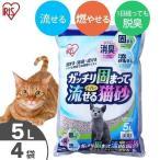 ≪在庫処分特価≫ガッチリ固まってトイレに流せる猫砂 5L×4袋セット GTN-5L アイリスオーヤマ (猫砂 ベントナイト 固まる 脱臭 ペレット状 ネコトイレ用品)