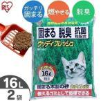 《タイムセール》猫砂 木 飛び散り防止 猫 トイレ 燃えるゴミ 脱臭 固まる ベントナイト アイリスオーヤマ 木の猫砂 ウッディフレッシュ 16L×2袋 WF-160