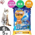 猫砂 ねこ砂 5袋セット!1週間取り替えいらずネコトイレ専用脱臭サンド 6L×5袋 TIA-6L×5 (アイリスオーヤマ) ネコ砂猫砂(セット まとめ買い)