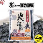 ★わんにゃんSALE★猫砂 ねこ砂 炭の猫砂 SNS-70 お得用7L×4袋セット(炭・燃やせる)(セット まとめ買い) あすつく