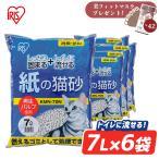 猫砂 ねこ砂 紙の猫砂 7L KMN-70N 6袋セット(まとめ割/猫砂 トイレ/アイリスオーヤマ)猫砂(セット まとめ買い)