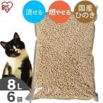 お得な6袋セット!!水洗トイレに流せるひのきの猫砂です!