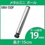 スチールラック 4本セット メタルラック メタルミニ ポール 19mm MM-150P アイリスオーヤマ パーツ