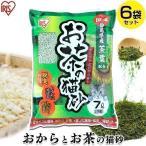 Yahoo!わんことにゃんこのおみせ猫砂 ねこ砂 お茶&おから使用のダブル効果!お茶の猫砂7L×6袋セット (お茶・流せる)猫砂(セット まとめ買い)