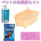 ショッピングお風呂 ペットのお風呂セット 小型犬用(ドライヤーなし)
