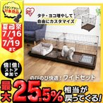 《タイムセール》ケージ 犬 ペットケージ ワイド アイリスオーヤマ コンビネーションサークル サークル ワイドセット 犬 用品