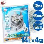 《タイムセール》猫砂 紙 ペレット 飛び散り防止 トイレに流せる 固まる 流せる 再生パルプ 14L×4袋 ペーパーフレッシュ アイリスオーヤマ PFC-14L