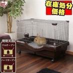 タイム/小動物快適ステンレスケージ アイリスオーヤマ 小動物 ケージ 本体 P-SRU-800