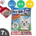 ≪在庫処分特価≫クリーン&フレッシュ Ag+ 7L KFAG-70 アイリスオーヤマ (猫砂 ベントナイト 固まる 銀イオン 脱臭 ネコトイレ用品) あすつく