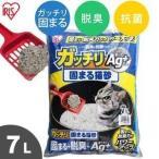 ガッチリ固まる猫砂Ag+ 7L GN-7 アイリスオーヤマ (猫砂 ベントナイト 固まる 銀イオン 脱臭 ネコトイレ用品)