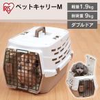 ショッピングキャリー 犬 キャリー 猫 ペットキャリー 小型犬 ホワイト/ベージュ Mサイズ UPC-580 アイリスオーヤマ
