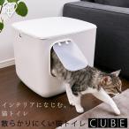 猫トイレ 猫 トイレ 猫用トイレ ネコトイレ 散らかりにくい猫トイレ キューブ型 ホワイト CCLB-500 アイリスオーヤマ