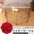 ペット サークル 室内用 柵 簡単組み立て ドッグラン 室内 ケージ 犬 ゲージ ワイヤーサークル マットブラウン PWC-628 アイリスオーヤマ