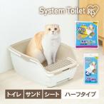 猫 トイレ 猫トイレ おしゃれ におい対策 上から猫トイレ アイリスオーヤマ お部屋のにおいクリア消臭 猫用システムトイレハーフ ONCH-530