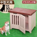 犬小屋 ドッグハウス 室外 屋外 ドッグハウス ペットハウス ペット ハウス 犬用 小屋 ボブハウス 950 ブラウン/ベージュ アイリスオーヤマ