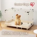 セール/ケージ 犬 ゲージ サークル 犬 猫 ペット 送料無料 サークル ルームケージ RKG-900L アイリスオーヤマ オシャレ おしゃれ かわいい
