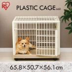 ショッピングプラスチック ケージ 犬 ゲージ 猫 ペット プラケージ 1段 660 アイリスオーヤマ プラスチック プラ オシャレ サークル おしゃれ かわいい インテリア 送料無料 さびない
