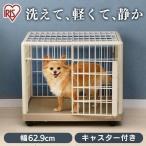 タイムセール/ ケージ 犬 ゲージ 猫 ペット プラケージ 1段 810 アイリスオーヤマ プラスチック プラ オシャレ サークル さびない