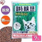 猫砂 ねこ砂 (木・燃える)木の猫砂 ウッディフレッシュ 7L WF-70